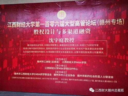 江西财经大学第一百零六届高管论坛(赣州专场)隆重举行0.jpg