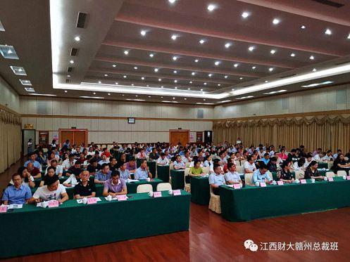 江西财经大学第一百零六届高管论坛(赣州专场)隆重举行2.jpg
