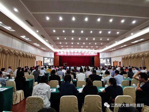 江西财经大学第一百零六届高管论坛(赣州专场)隆重举行154.jpg