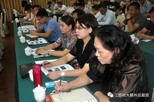 江西财经大学第一百零六届高管论坛(赣州专场)隆重举行756.jpg