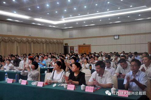 江西财经大学第一百零六届高管论坛(赣州专场)隆重举行762.jpg