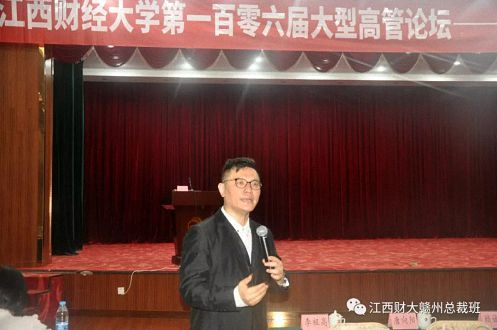 江西财经大学第一百零六届高管论坛(赣州专场)隆重举行989.jpg
