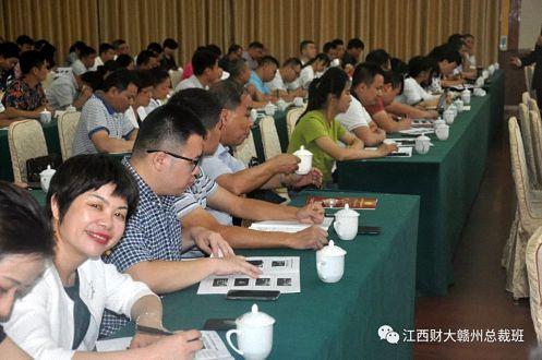 江西财经大学第一百零六届高管论坛(赣州专场)隆重举行997.jpg