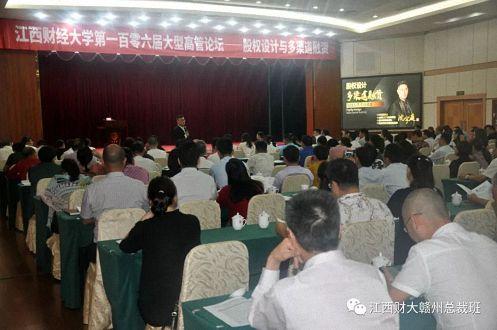 江西财经大学第一百零六届高管论坛(赣州专场)隆重举行1001.jpg