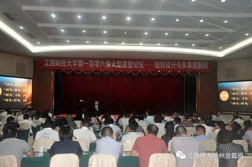 江西财经大学第一百零六届高管论坛(赣州专场)隆重举行1430.jpg