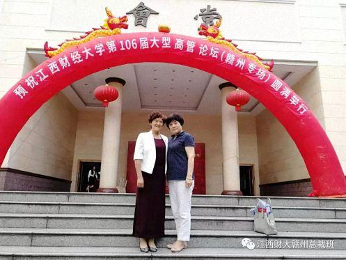 江西财经大学第一百零六届高管论坛(赣州专场)隆重举行1569.jpg