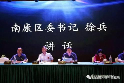 江西财大EMBA总裁班多名学员荣获改革开放40年南康家具榜样人物 2.jpg