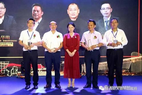 江西财大EMBA总裁班多名学员荣获改革开放40年南康家具榜样人物 211.jpg