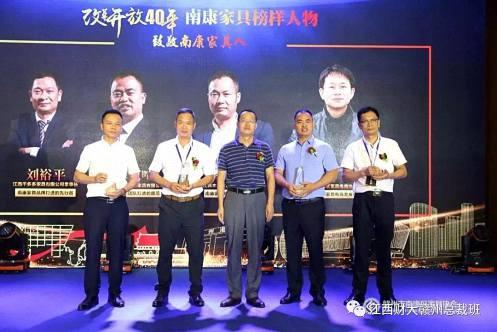 江西财大EMBA总裁班多名学员荣获改革开放40年南康家具榜样人物 213.jpg