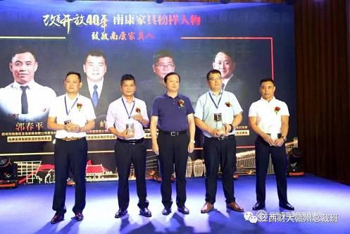 江西财大EMBA总裁班多名学员荣获改革开放40年南康家具榜样人物 215.jpg