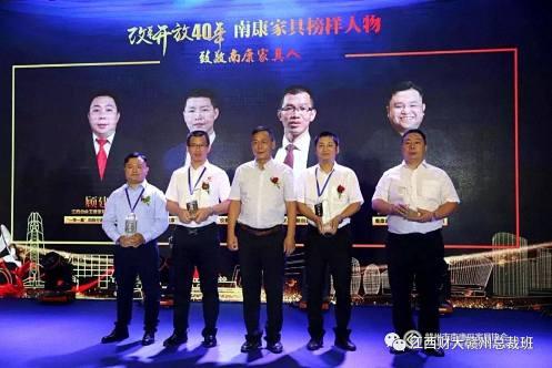 江西财大EMBA总裁班多名学员荣获改革开放40年南康家具榜样人物 217.jpg
